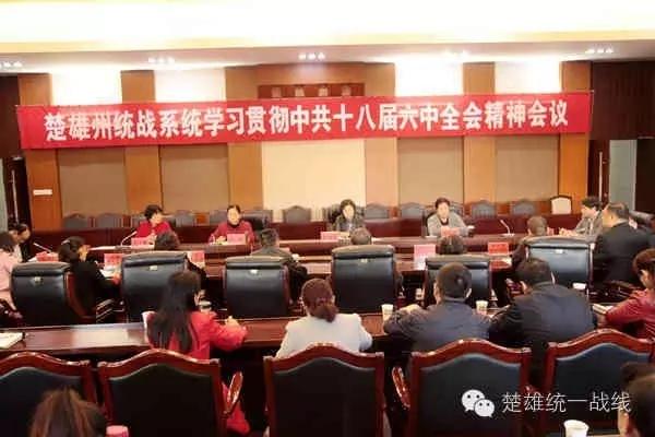 各地统战 地方要闻      州委副书记,州委统战部部长赵海仙在会议上