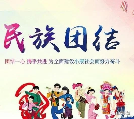 曲靖:曲靖市五项措施维护民族宗教领域团结稳定