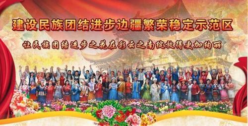 丽江民族团结进步示范区建设成果见闻